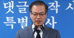 <!HS>드루킹<!HE> <!HS>특검<!HE>, 수사기한 연장 포기…27일 수사결과 발표
