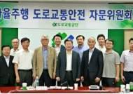 자율주행시대 대비 '자율주행 도로교통안전 자문위원회' 개최
