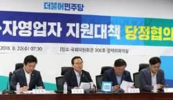 8.22  지원 대책에 '앙꼬 빠졌다' 소상공인ㆍ자영업자 반발