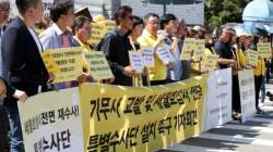 <!HS>세월호<!HE> 유족, 사찰혐의 기무사 고발…특별수사단 설치도 촉구