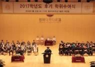 동덕여대 2017학년도 후기 학위수여식 및 제8대 총장 이임식이 22일 열려