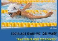 [2018 AG] 오늘의 선수 '접영여신 안세현'