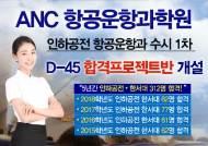 "ANC항공운항과학원 ""인하공전 수시 1차 D-45 프로젝트반 개설"""