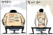 [회룡 만평] 8월 23일