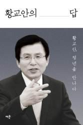 황교안, <!HS>문재인<!HE> 정부 비판한 수필집 출간 … 정치 행보 나서나