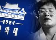 """野 """"文정부, 간첩전과자를 공기업 낙하산으로 보내려"""""""