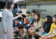 """산골·섬마을 어린이들 """"버스 속으로 영어 여행 떠나요"""""""