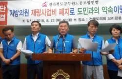"""""""경로당 밥솥이 숙원 사업?"""" 쌈짓돈 거부한 지방의원 반란"""