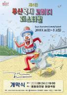 [6th 부코페] '코미디언이 주인공'…화려함보다 실속 챙긴 철든 여섯 살