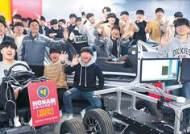 [산업연계 교육활성화 선도대학] 호남대학교, 자율주행 전기차 특화 전문인재 양성