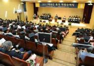 사이버한국외대, 2017학년도 후기 학위수여식