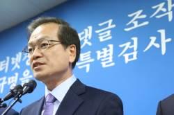 """특검 """"김경수, 드루킹과 공모해 8840만 건 댓글순위 조작"""""""