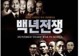 이승만 다큐 '백년전쟁' 감독·PD, 국민참여재판서 '명예훼손' 무죄