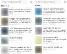 """""""파푸아뉴기니 금 160t 담보로 암호화폐"""" 코인 떴다방 기승"""
