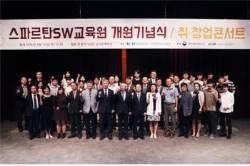 숭실대, '스파르탄 SW교육원' 개원 기념식