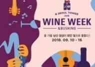 CJ푸드빌 N서울타워, '와인위크앤버스킹' 개최