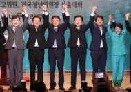 돌아온 손학규... 바른비래 당대표 당선, 27% 득표