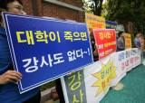 5년 새 네 번째 '강사법' 개정안…방학중 임금, 퇴직금 준다
