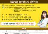 사이버한국외대 영어학부, 토익 영문법 및 취업특강 개최