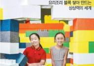 [소년중앙] 요리조리 블록 쌓아 만드는 상상력의 세계