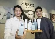 [경제 브리핑] LF 헤지스, 남성화장품 브랜드 '룰429' 론칭
