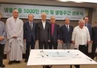 """생명회의 """"자살 줄이려면 폭력 조장 드라마·게임·웹툰 제재해야"""""""