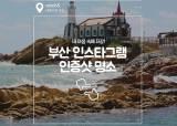 [카드뉴스] 내 마음 속에 저장! 부산 인스타그램 인증샷 명소