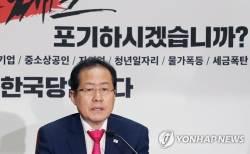 """홍준표 """"<!HS>비정규직<!HE> 차별 해소 안돼는 이유는 '귀족 노조' 때문"""""""