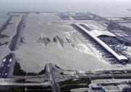 초강력 '제비'에 일본 마비…'인공섬' 간사이 공항 폐쇄