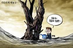 [박용석 만평] 9월 5일