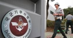 '세월호 사찰 연루' <!HS>기무<!HE>사 간부, 원대복귀후 돌연 사망