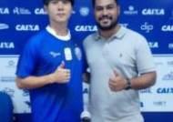 성남FC 출신 박재우, 브라질 2부리그 소속 CSA 클럽과 계약