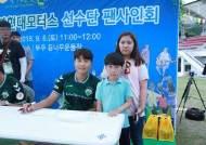 [포토뉴스] 이동국-홍정호-김진수, 무주군 반딧불 축제서 팬사인회