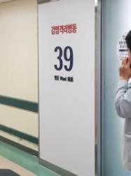 마스크 쓴 의료진...긴장감 흐르는 서울대병원 39병동