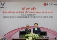 '전기 스쿠터' 시대 여는 베트남…LG화학, 현지 완성차 제조사에 배터리 공급