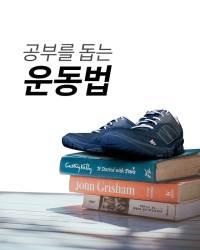[톡톡에듀-<!HS>카드뉴스<!HE>]초중고 시기별 공부를 돕는 운동법