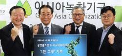 [사랑방] 북한 산림녹화 위한 묘목 1만 그루 기부