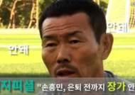 """손웅정 """"손흥민 결혼은 은퇴 후에 해야"""""""