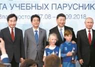 [사진] 동방경제포럼서 만난 한·중·일·러