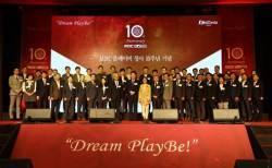 MBC플레이비, 창사 10주년 기념식 개최