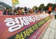 '한국판 홀로코스트' 형제복지원 사건, 비상상고로 진실규명 되나