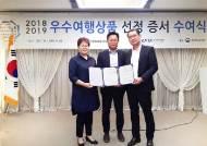 온라인투어, 한국여행업협회 주관 우수여행상품 인증