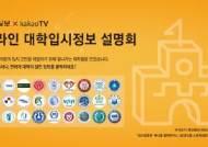중앙일보-카카오TV, 15일까지 '2019 온라인 입시설명회'