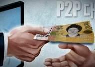 '크라우드 펀딩' 일종 P2P업계 3위 '루프펀딩' 대표 사기 혐의 구속