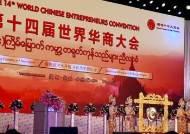 세계 유력 화교 기업인 100명 부산에 모인다