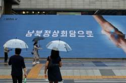 <!HS>이재용<!HE>·최태원·구광모, 김정은 만난다…특별수행원으로 방북