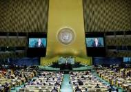 유엔총회 18일 개막…북한에게 쏠리는 눈눈눈