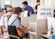 아동수당 신청률 소득 높은 강남구·서초구 73% '최저'