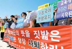 [김남중 논설위원이 간다] 정권 색깔 좇는 교육부는 대입 손떼고 독립기구에 넘겨라