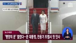 """문 대통령 평양 도착 모습 시청한 시민들…""""<!HS>김정은<!HE> 나왔나?"""""""